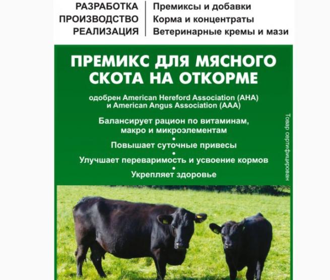 Премикс для бычков